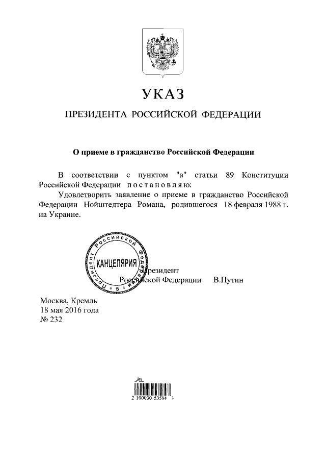 Нойштедтер получил российское гражданство