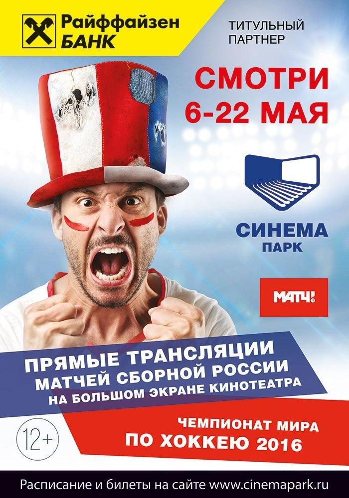 «Матч ТВ» покажет игры сборной России на ЧМ-2016 в кинотеатрах «Синема Парк»
