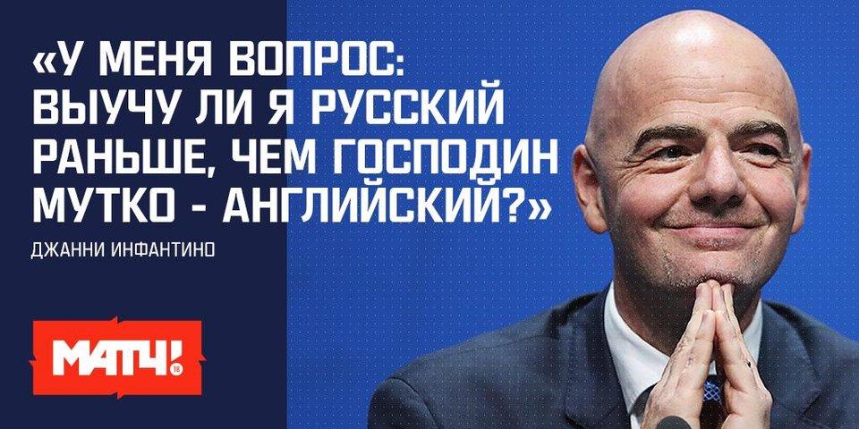 Президент ФИФА собирается учить русский язык