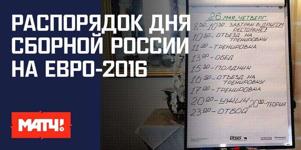 Распорядок дня сборной России на Евро-2016