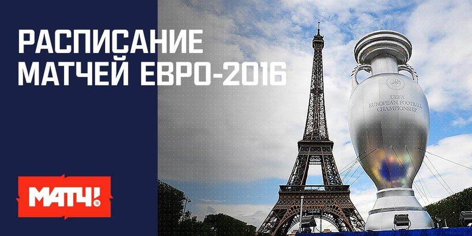 Расписание матчей Евро-2016