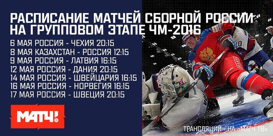 Первый день ЧМ-2016 – в эфире «Матч ТВ» и «Матч! Игра»