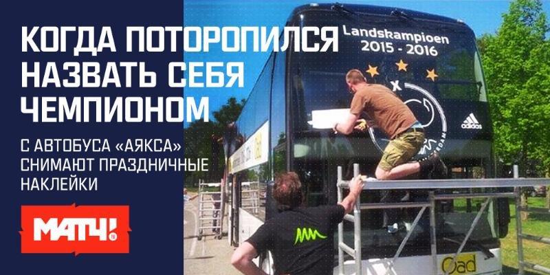 «Аякс» снимает чемпионские наклейки с автобуса
