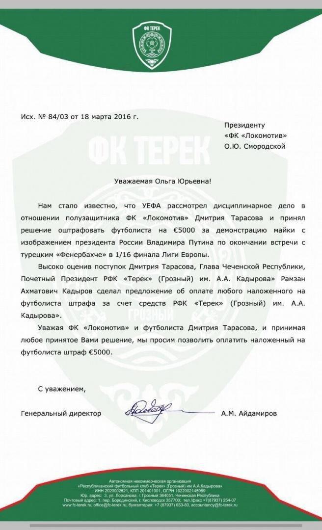 Кадыров сделал официальное предложение об  оплате штрафа, наложенного на Тарасова