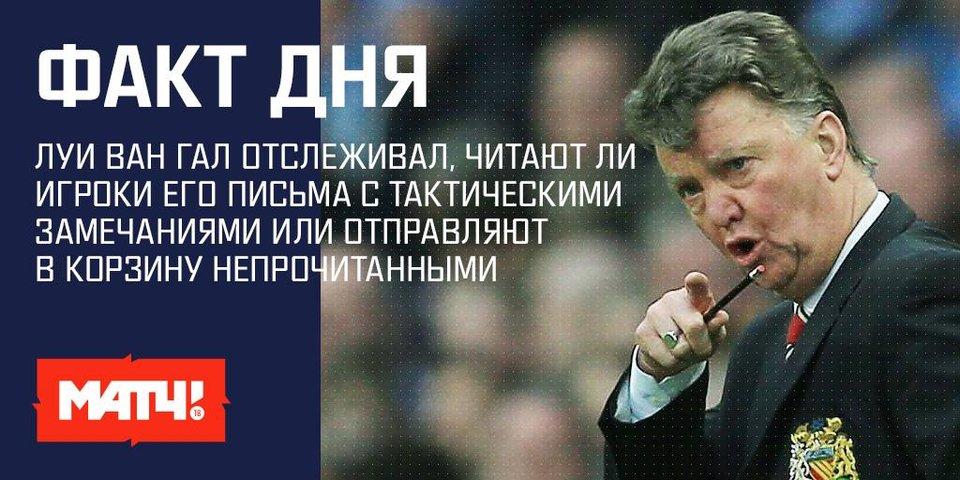 Как ван Гал пытался контролировать звезд «Манчестер Юнайтед»