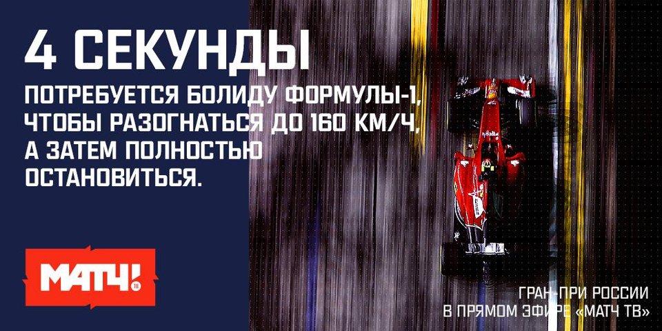 До Гран-при Сочи остался один день