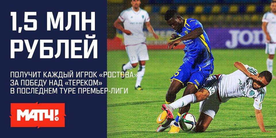 Игроки «Ростова» получат по 1,5 млн рублей в качестве премии за победу над «Тереком»