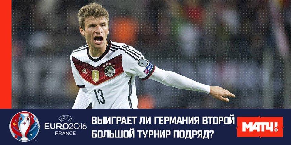 Евро-Баттл. Выиграет ли Германия второй большой турнир подряд?