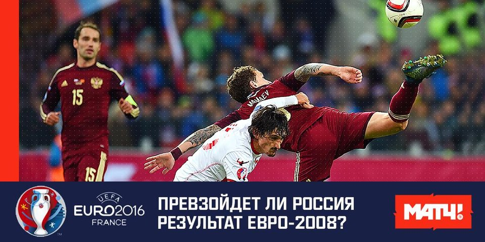 Евро-Баттл. Превзойдет ли Россия результат Евро-2008?