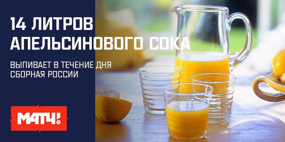 16 кг мяса и 14 литров апельсинового сока. Чем питается сборная России