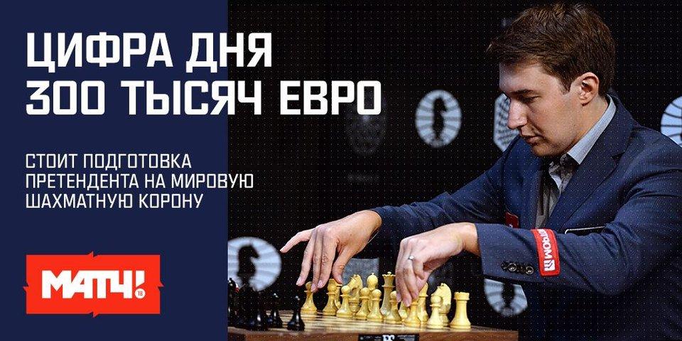Сколько тратят шахматисты