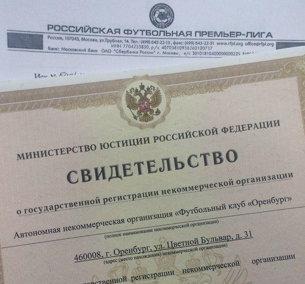 «Газовик» официально переименован в «Оренбург»