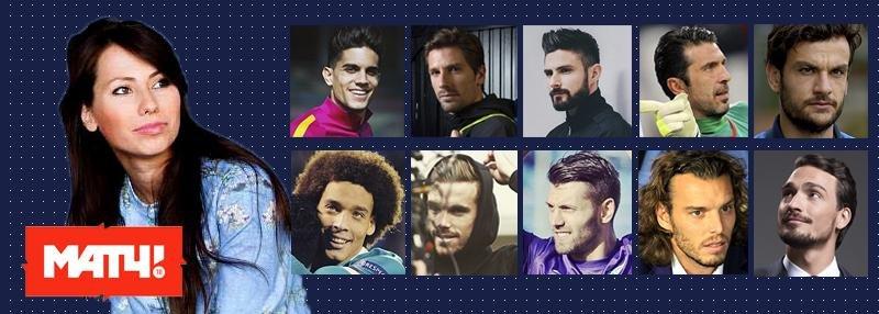 10 самых красивых футболистов Евро-2016