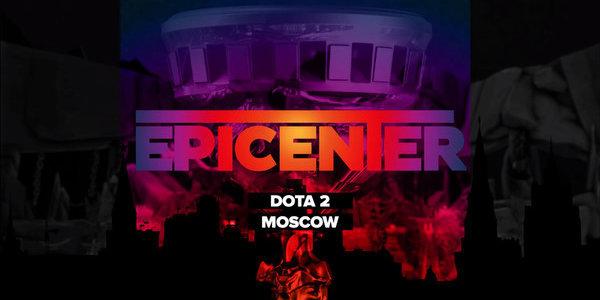Стали известны все участники московского турнира по Dota 2 из квалификаций