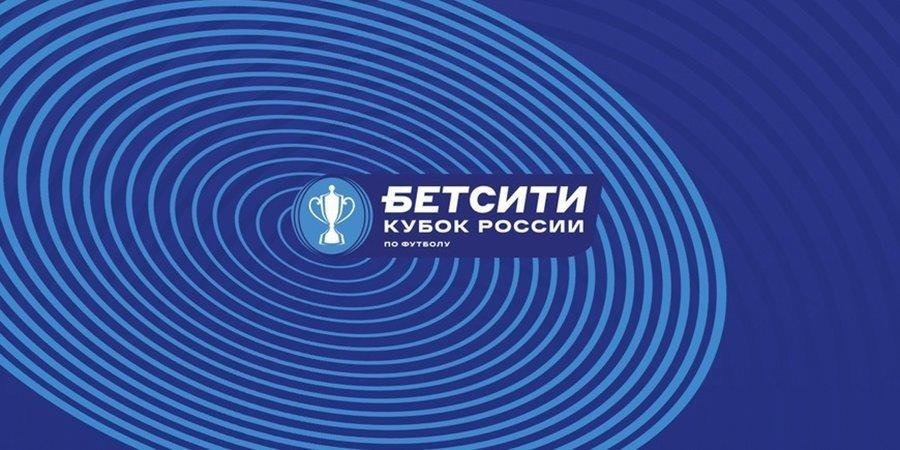 Определились составы групп на элитном раунде БЕТСИТИ Кубка России