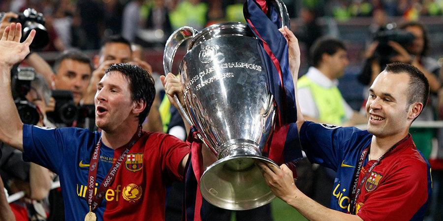 Составлена символическая команда Лиги чемпионов за всю историю турнира