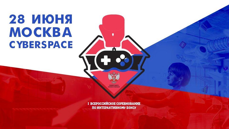 ФБР проведет турнир по интерактивному боксу в Москве