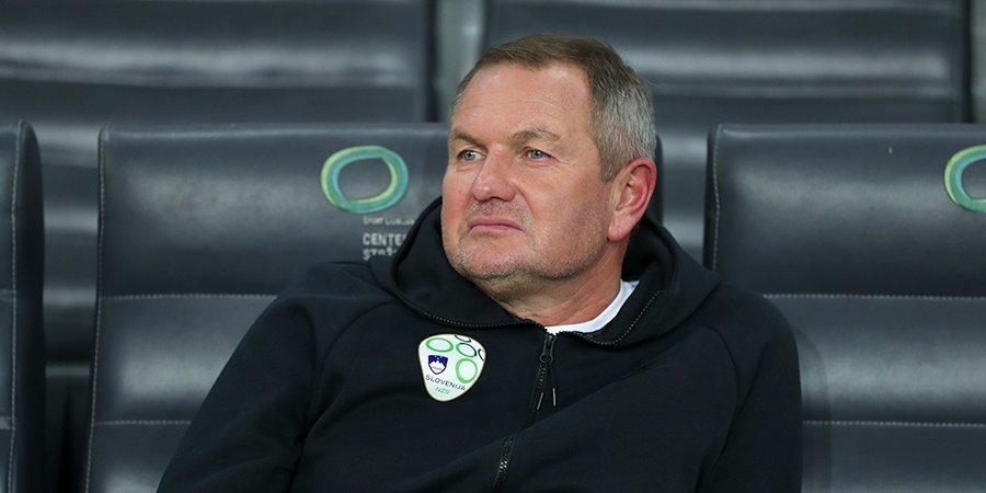 Главный тренер сборной Словении: «Нас ждет ответственный матч против России. Мы заслуживаем победы»