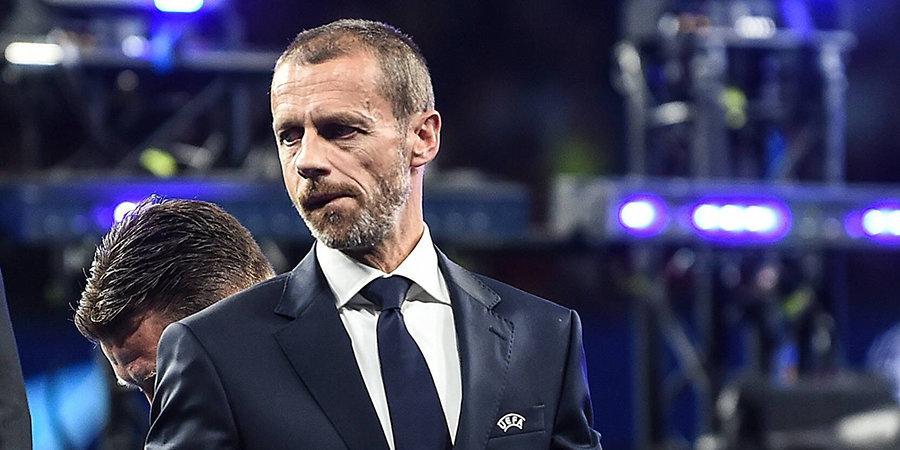 УЕФА отклонил проект европейской Суперлиги