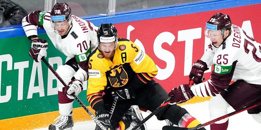Сборная Германии обыграла Латвию в основное время, позволив Канаде выйти в плей-офф ЧМ
