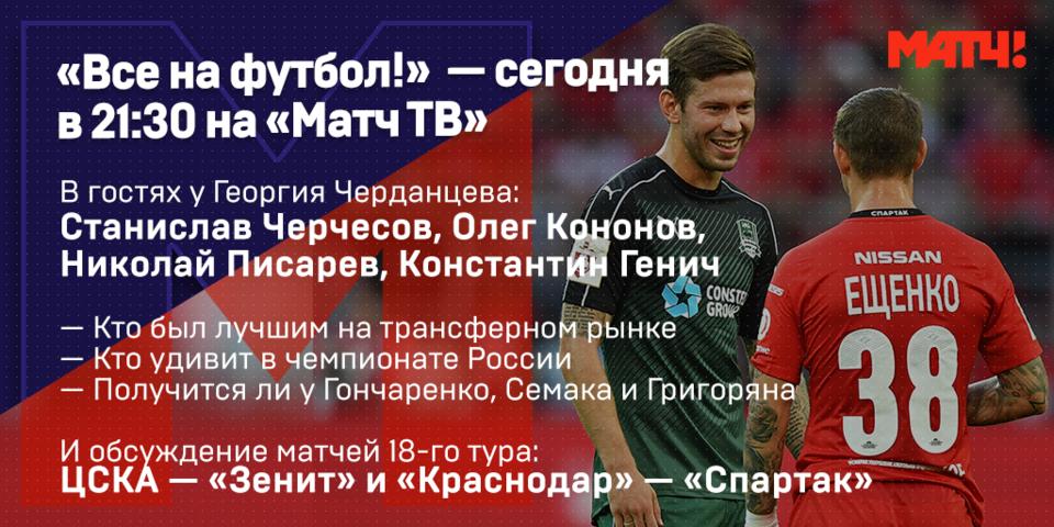 Спецэфир «Матч ТВ», который подготовит вас к рестарту чемпионата России