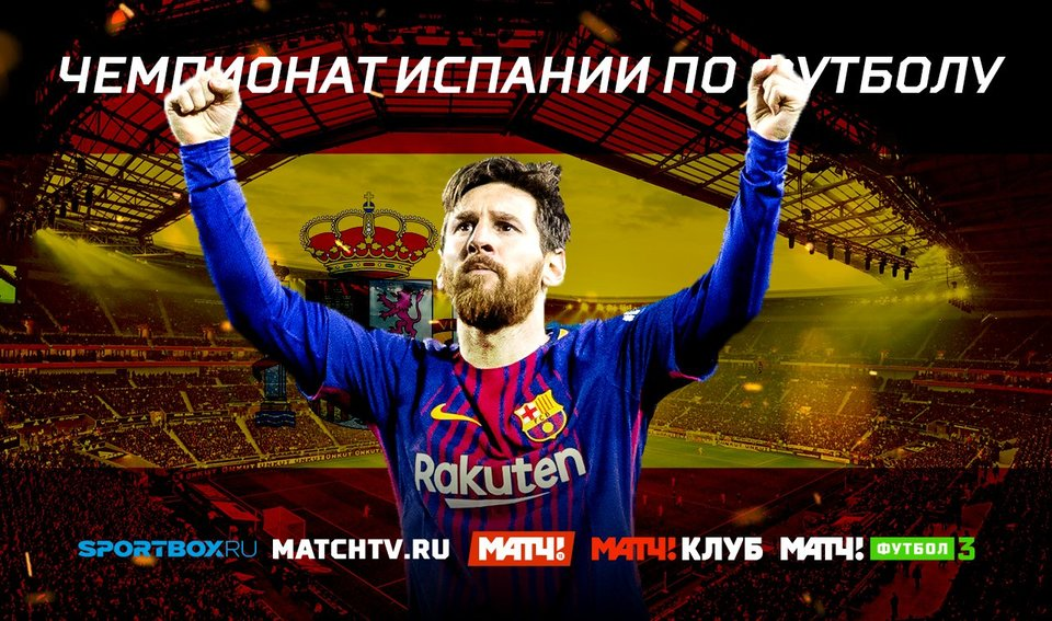 Sportbox. ru футбол испании