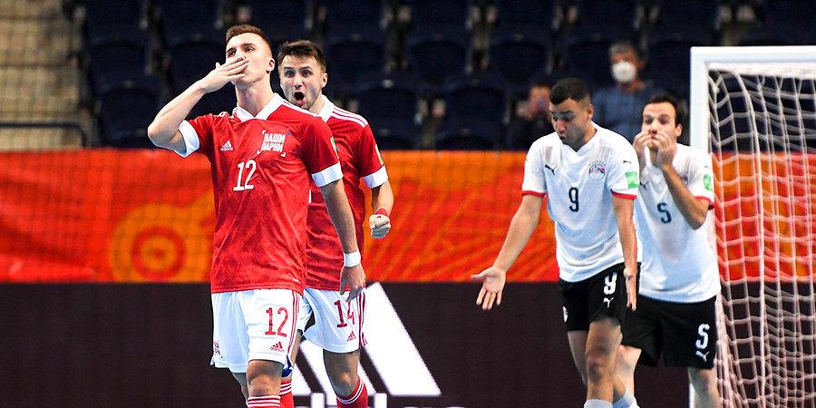 Россия разгромила Египет в первом матче на ЧМ по мини-футболу, забив 9 голов