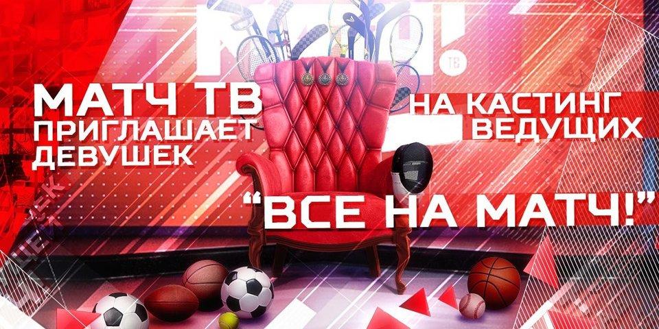 «Матч ТВ» приглашает девушек на кастинг ведущих «Все на Матч!»