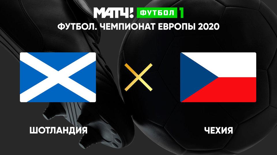 Чемпионат Европы 2020. Шотландия - Чехия