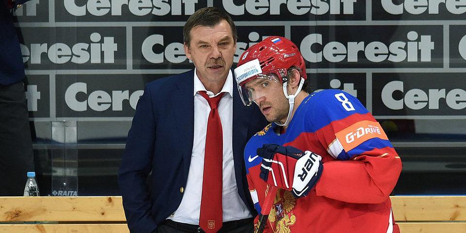 Олег Знарок: «Звал Овечкина в сборную даже с травмой»