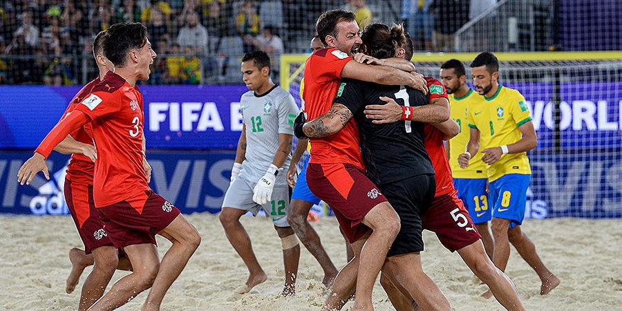 Швейцария в серии пенальти обыграла Бразилию на чемпионате мира (видео)