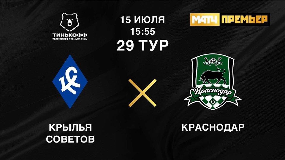 Крылья Советов - Краснодар. Тинькофф Российская Премьер-Лига. Тур 29