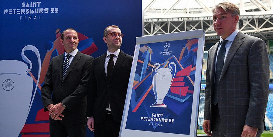 Представлен логотип финала Лиги чемпионов в Санкт-Петербурге