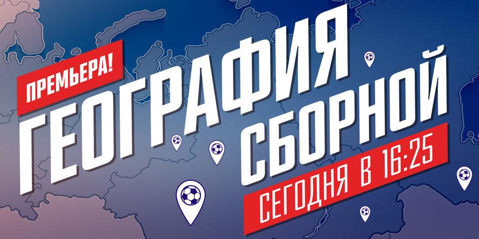 «Матч ТВ» в преддверии ЧМ-2018 запускает проект «География сборной»