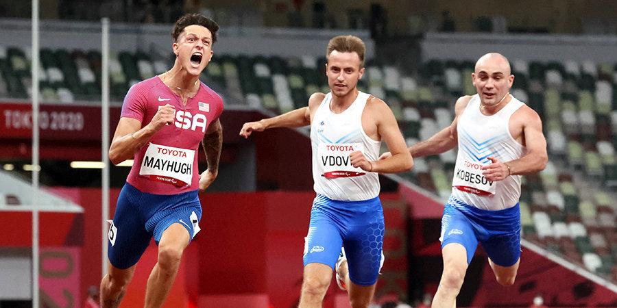 Мэйхью выиграл Паралимпиаду в беге на 100 м с мировым рекордом, Вдовин — серебряный призер