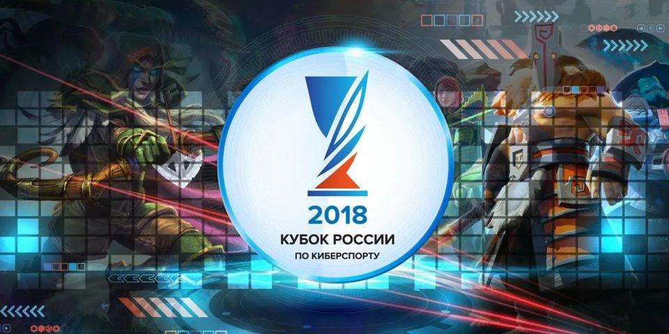Более 27 тысяч человек приняли участие в отборочном этапе Кубка России по киберспорту 2018