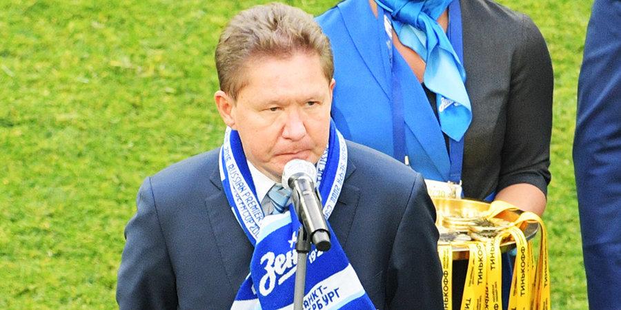 Миллер поздравил «Зенит» с победой в чемпионате России