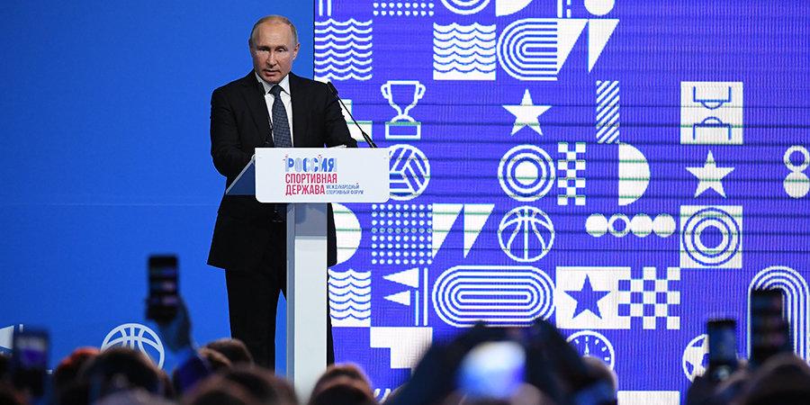 «В наших планах — вовлечь к 2024 году в регулярные занятия спортом более половины граждан России». Владимир Путин взял слово на форуме в Нижнем Новгороде