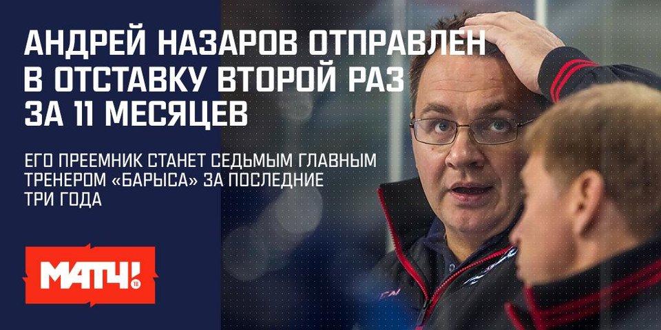 Назаров уволен из «Барыса». Почему это не удивляет?