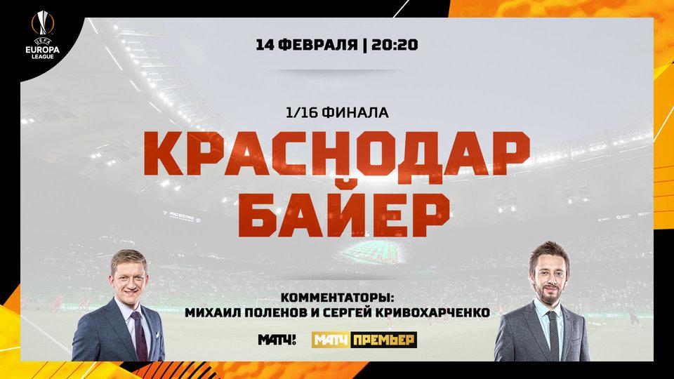 Лига Европы. Краснодар— Байер-04, прогноз для ставок на 14.02.19