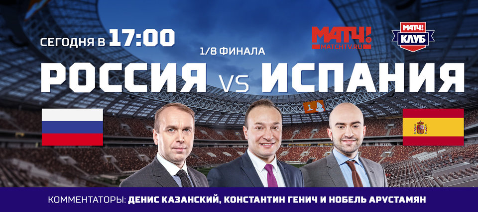 На матче Россия – Испания будут работать сразу три комментатора «Матч ТВ»: Генич, Арустамян и Казанский