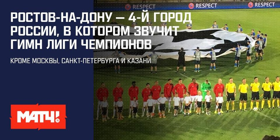 Чем еще уникален прорыв «Ростова» в Лиге чемпионов