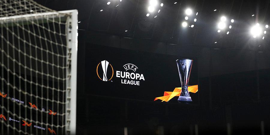 Стали известны пары плей-офф квалификации ЛЕ