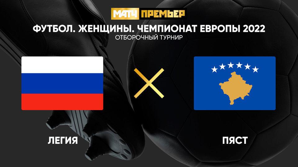 Чемпионат Европы 2022. Женщины. Отборочный турнир. Россия - Косово