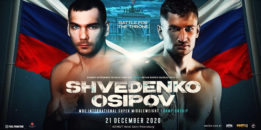 Шведенко и Осипов разыграют титул WBC International в эфире «Матч ТВ»