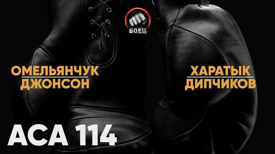 ACA 114. Д. Омельянчук - Т. Джонсон. Р. Харатык - Н. Дипчиков