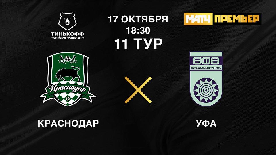 Краснодар - Уфа. Тинькофф Российская Премьер-Лига. Тур 11