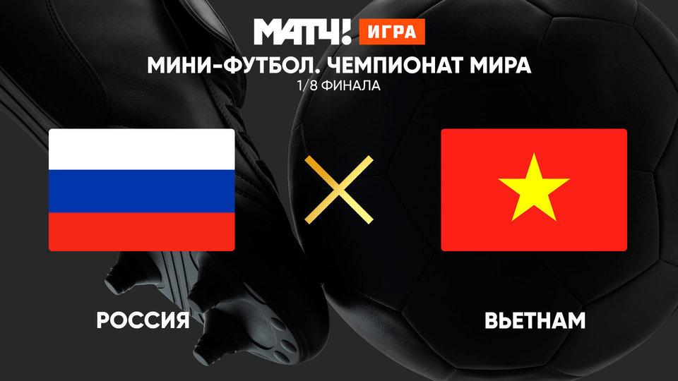 Чемпионат мира. 1/8 финала. Россия - Вьетнам