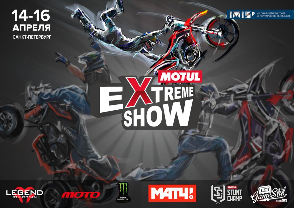Экстремальное шоу Motul – на выставке IMIS-2017 в Санкт-Петербурге с 14 до 16 апреля