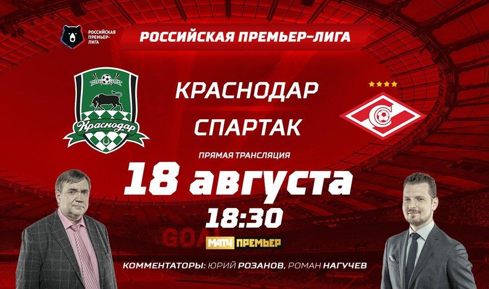 Розанов и Нагучев прокомментируют встречу «Краснодар» – «Спартак» на «Матч Премьер»